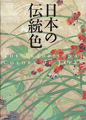 日本の伝統色 (Graphic Design)の詳細を見る