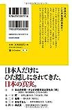 日本人だけが知らない本当は世界でいちばん人気の国・日本 (SB新書) 画像