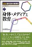 論集 現代日本の教育史 第7巻 身体・メディアと教育 (論集現代日本の教育史)
