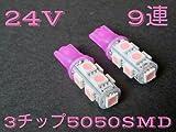 三郎堂  24V  LED   T10 ウェッジ   9連  ピンク  2個セット 5050 SMD  スモール ポジション