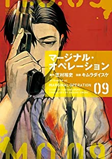 [キムラダイスケx芝村裕吏] マージナル・オペレーション 第01-09巻