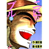 二匹のブル(5) (ビッグコミックス)