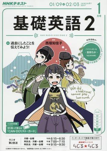 NHKラジオ 基礎英語2 2017年1月号 [雑誌] (NHKテキスト)の詳細を見る