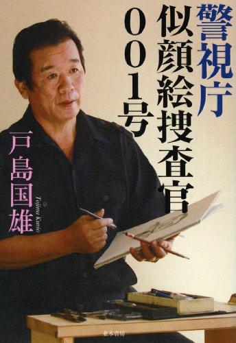 警視庁似顔絵捜査官001号