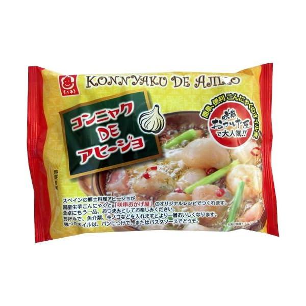 高章食品 コンニャクDeアヒージョ (スパイス...の紹介画像2