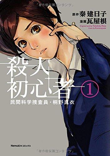 殺人初心者 1 民間科学捜査員・桐野真衣 (Nemuki+コミックス)の詳細を見る