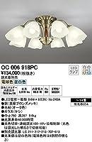 オーデリック シャンデリア 【OC 006 918PC】【OC006918PC】