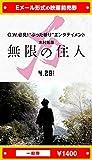 『無限の住人』映画前売券(一般券)(ムビチケEメール送付タイプ)