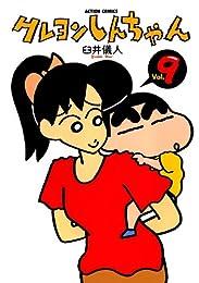 クレヨンしんちゃん : 9 (アクションコミックス)