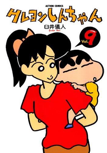 クレヨンしんちゃん : 9 (Action comics)