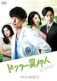 ドクター異邦人 DVD-BOX2[DVD]