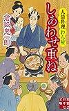 しあわせ重ね 人情料理わん屋 (実業之日本社文庫)