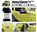 スズキ 新型ジムニー JB64/74専用 ドアノブ傷防止&ドレスアップ カーボン柄シート ひっかき傷防止 フェンダーダクト リヤドアノブ 保護フィルム