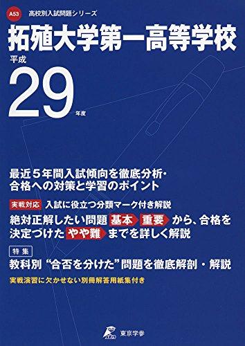 拓殖大学第一高等学校 平成29年度 (高校別入試問題シリーズ)