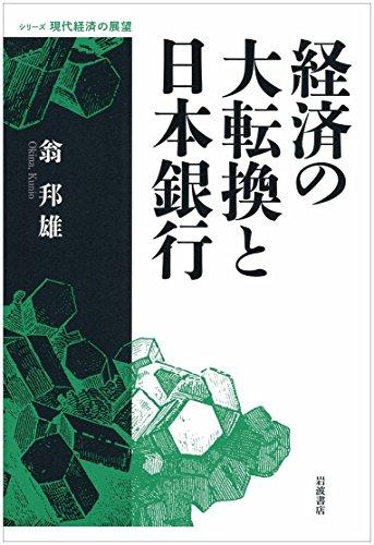 経済の大転換と日本銀行 (シリーズ 現代経済の展望)の詳細を見る