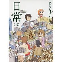 日常(3) (角川コミックス・エース)