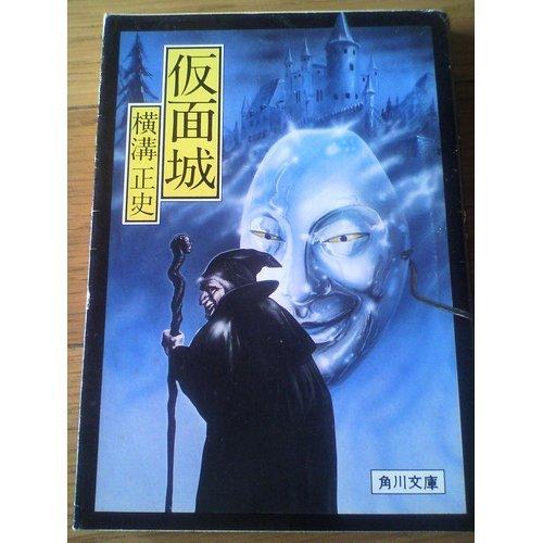 仮面城 (角川文庫 緑 304-82)の詳細を見る