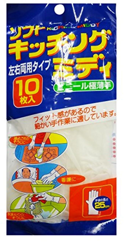 奥田薬品 ソフトキッチングミディ ビニール極薄手袋 10枚入