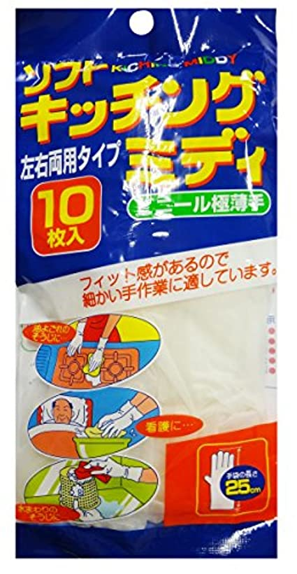 圧縮する電報質量奥田薬品 ソフトキッチングミディ ビニール極薄手袋 10枚入