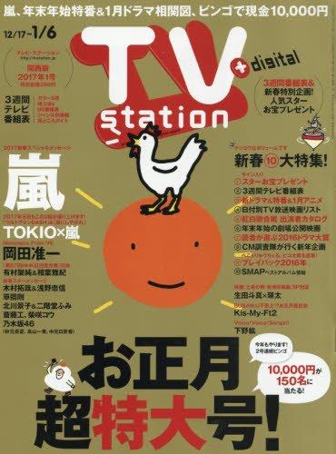 TVステーション西版 2016年 12/31 号 [雑誌]の詳細を見る