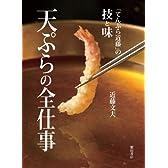 天ぷらの全仕事: 「てんぷら近藤」の技と味