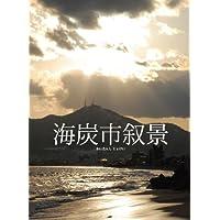 海炭市叙景 Blu-ray BOX