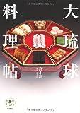 大琉球料理帖 (とんぼの本)