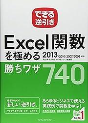 できる逆引き Excel関数を極める勝ちワザ740 2013/2010/2007/2003対応 (できる逆引きシリーズ)