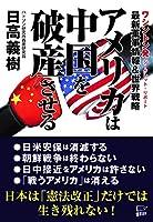 アメリカは中国を破産させる