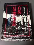 自伝的日本海軍始末記―帝国海軍の内に秘められたる栄光と悲劇の事情