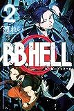 BB.HELL(2) (週刊少年マガジンコミックス)