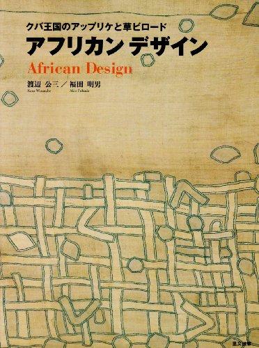 アフリカンデザイン―クバ王国のアップリケと草ビロード