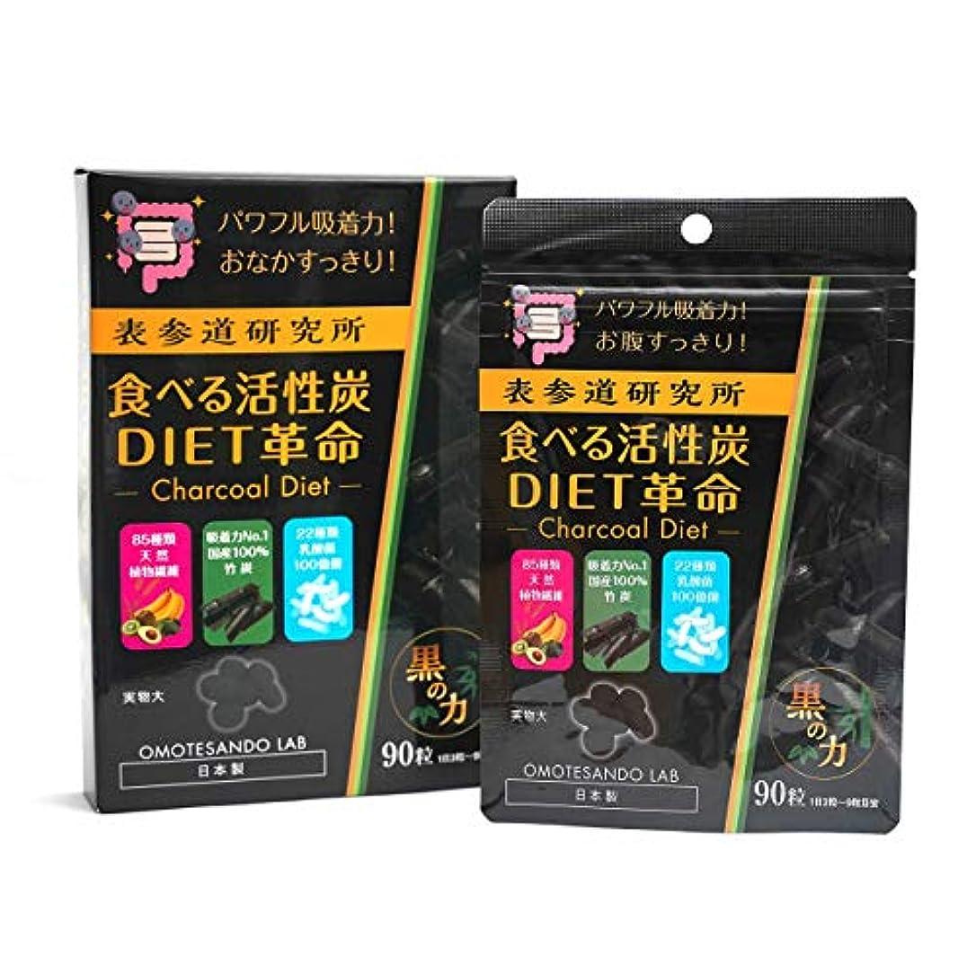 スタックソロ少なくとも表参道研究所 食べる活性炭DIET革命 2個セット
