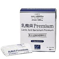 乳酸菌Premiun(乳酸菌プレミアム)10g×30包入