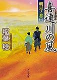 喜連川の風 明星ノ巻(一) (角川文庫) 画像