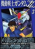 新装版 機動戦士ガンダムZZ(3) (KCデラックス)
