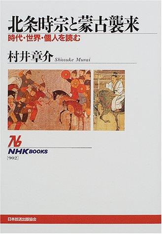 北条時宗と蒙古襲来―時代・世界・個人を読む (NHKブックス)