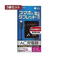 5個セット エアージェイ 新PSE対策 AC充電器forタブレット&スマホ 2.5mケーブルBK AKJ-PD725 BKX5 AV デジモノ モバイル 周辺機器 充電器 バッテリー 14067381 [並行輸入品]