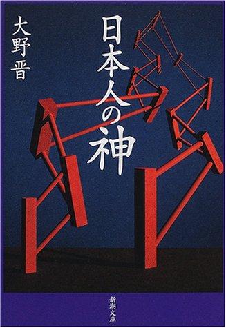 日本人の神 (新潮文庫)の詳細を見る