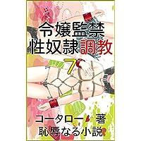 令嬢監禁 性奴隷調教7 (恥辱なる小説)