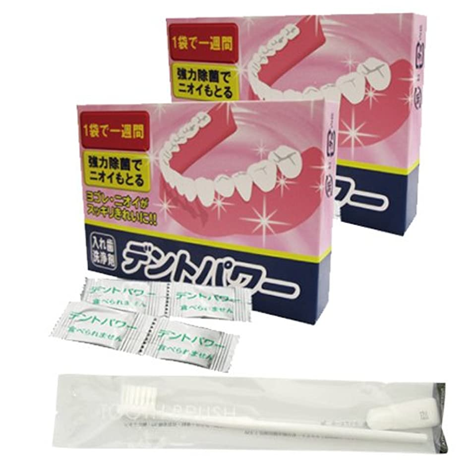 吹きさらし若さラダデントパワー 入れ歯洗浄剤 10ヵ月用(専用ケース無し) x2個 + チューブ歯磨き粉付き歯ブラシ セット