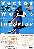 VectorWorksインテリアデザインガイド