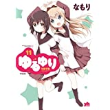 ゆるゆり (11)巻 特装版 (IDコミックス 百合姫コミックス)