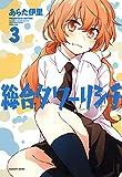 総合タワーリシチ 3巻 (まんがタイムKRコミックス)
