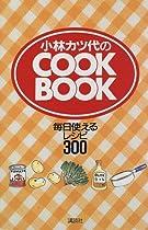 小林カツ代のCOOKBOOK―毎日使えるレシピ300