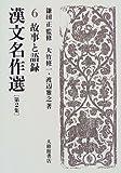 漢文名作選〈第2集 6〉故事と語録