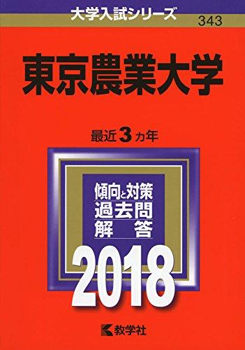 東京農業大学 (2018年版大学入試シリーズ)