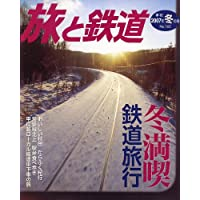 旅と鉄道 2007年 01月号 [雑誌]