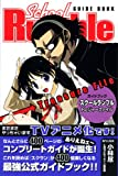 Guide Book School Rumble Treasure File
