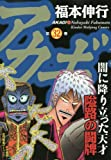 アカギ 32 (近代麻雀コミックス)